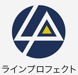 ラインプロフェクト ロゴ