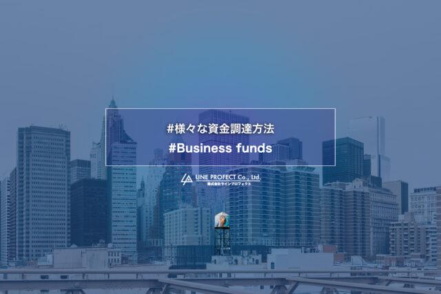 融資以外の資金調達方法 ファクタリング