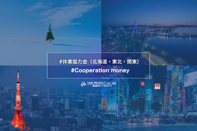 休業協力金 コロナ ファクタリング 北海道 東北 関東
